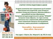 Родительский центр КРОШКА