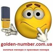 Золотые номера и Красивые номера мтс, киевстар, лайф, утел, 3g модемы