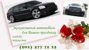 Эксклюзивный автомобиль для Вашего праздника(Dodge Magnum)