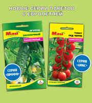 Семена овощей и бахчевых культур оптом