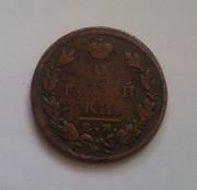 2 копъки 1825 г.