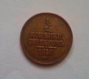 Николай/ 1/2 копъйки серебромъ 1848 г.