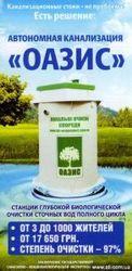Автономная канализация загородного дома «ОАЗИС» Хеpсон