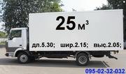 Автогрузоперевозки: 5 – тонник  «ТАТА»;  2 – тонник «Рено Мастер» – тов