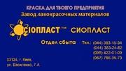 ХВ110 Эмаль ХВ-110 Н,  Эмаль ХВ-110 Д,  Эмаль ХВ-110 Х ОС-12-03 «Церта»