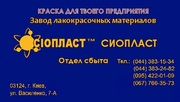 ХС720 Эмаль  ХС-720 Н,  Эмаль ХС-720 Д,  Эмаль ХС-720 Х КО-828 ТУ 2312-0