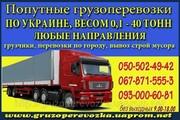 Грузоперевозки Херсон-Киев-Херсон. Перевезти мебель,  вещи,  офис Херсон