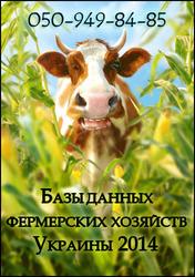 Сельхозпроизводители Украины.Восток.Центр.Юг 2014