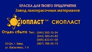 Эмаль ХВ-518 от завода-изготовителя «Сиопласт»