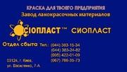Эмаль ЭП-140  от завода-изготовителя «Сиопласт»