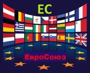 Жить и работать в Польше и Евросоюзе