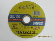 Круги отрезные абразивные ТМ Карпаты (производство Украина)