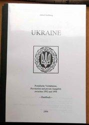 Фундаментальное исследование украинской почты 1992-1994 гг.