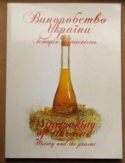 Описание всех винзаводов Украины и их продукции