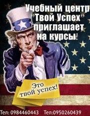 Русский язык для иностранцевв учебном центре  «Твой Успех»