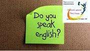 Курс интенсивного английского языка. Твой Успех.Херсон