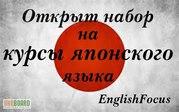 Курсы японского языка в учебном центре  Твой Успех.Херсон