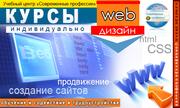 Курсы WEB-дизайна в Херсоне. Учебный центр Современные профессии