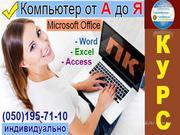 Компьютерные курсы для начинающих. УЦ Современные профессии