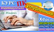 Курс Пользователь ПК углублённый. УЦ Современные профессии