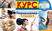 Курсы Парикмахер-стилист. Учебный центр Современные профессии