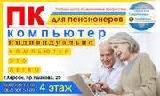 Компьютерные курсы для пенсионеров. УЦ Современные профессии