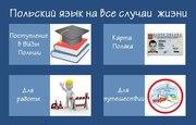 Учебный центр «Твой Успех» обьявляет набор на курс Польского языка.