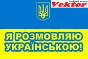 Курсы украинского языка в Херсоне