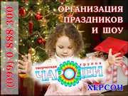 Организация праздников и шоу-программ в Херсонской и Николаевской обла