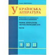 Украинский язык и литература подготовка к ВНО .Твой успех. Херсон