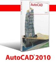 AutoCAD. Курсы в Херсоне. Твой Успех.
