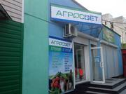 магазин АГРОСВЕТ