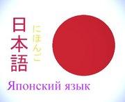 Курсы японского языка в  Nota Bene
