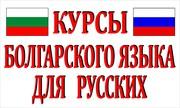 Курсы болгарского языка в учебном центре Nota Bene!
