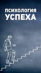 Курсы психологии успеха в УЦ Nota Bene