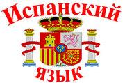 Курс испанского языка в учебном ц. Nota Bene!