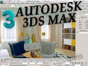 Курс 3D Max в учебном центре       Nota Bene