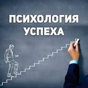 Курсы    психологии успеха в    Nota Bene