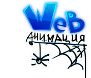 Курс   Web-анимация Flash Professıonal