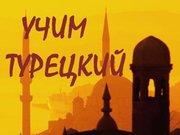 Курсы    турецкого языка в учеб.  ц.  Nota Bene