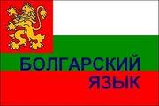 Курсы    болгарского   языка в учеб.  ц. Nota Bene