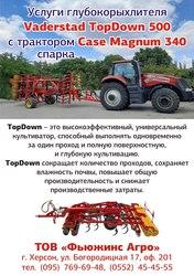 Услуги глубокорыхлителя Vaderstad TopDown 500 с трактором спарка Case