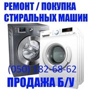 Ремонт Скупка Выкуп Стиральных Машин в Херсоне