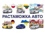 Таможенный брокер. Растаможка авто Литва,  Польша,  Германия,  ЕС,  Америка
