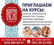 Курсы медового массажа. УЦ Индустрия красоты
